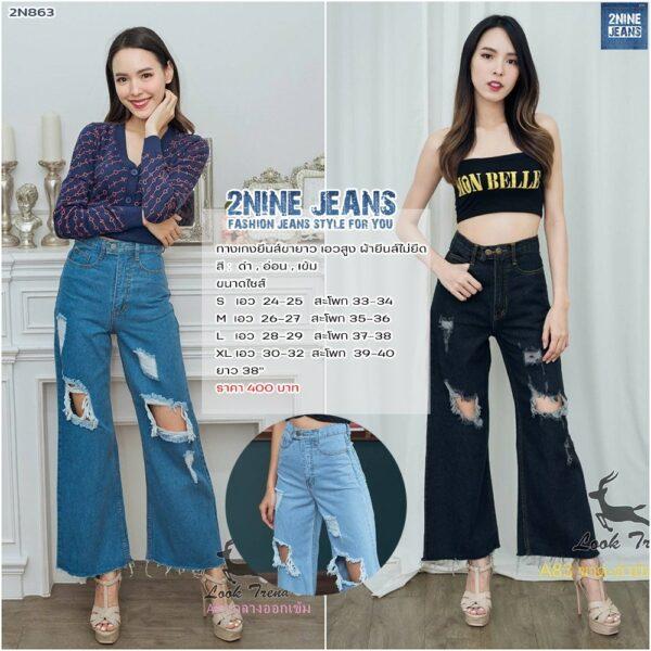 กางเกงยีนส์ขายาวผู้หญิง รุ่น 2N863