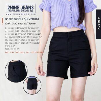 กางเกงขาสั้นผู้หญิง รุ่น 2N1061 ผ้าดับเบิ้ลทริล (Double Twill)