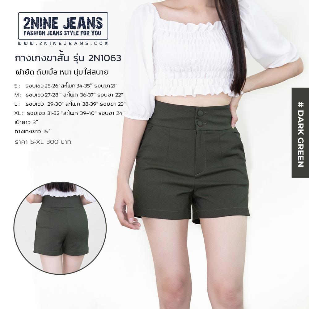 กางเกงขาสั้นผู้หญิง รุ่น 2N1063 ผ้าดับเบิ้ลทริล (Double Twill)
