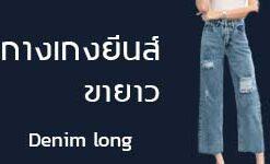 กางเกงยีนส์-ขายาว(ผู้หญิง)