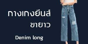 Denim long
