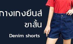 กางเกงยีนส์-ขาสั้น(ผู้หญิง)