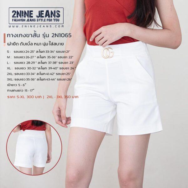 กางเกงขาสั้นผู้หญิง รุ่น 2N1065