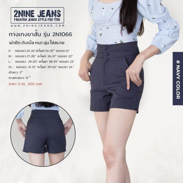 กางเกงขาสั้นผู้หญิง รุ่น 2N1066