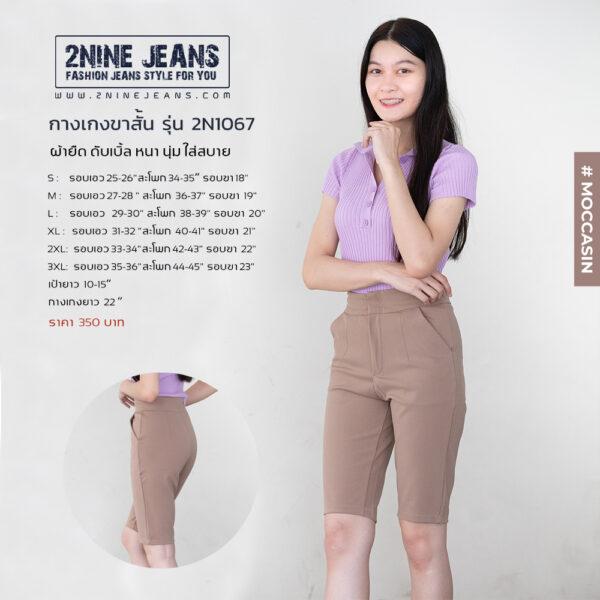 กางเกงขาสั้น รุ่น 2N1067