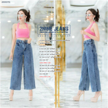 กางเกงยีนส์ขายาวทรงขากระบอกใหญ่ รุ่น 2N1070 เอวสูง ผ้ายีนส์ไม่ยืด