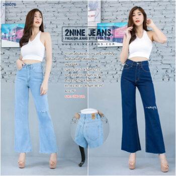 กางเกงยีนส์ขายาว ทรงกระบอกใหญ่ ผ้ายีนส์ไม่ยืด สีอ่อน สีเข้ม