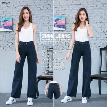 กางเกงยีนส์ขายาว ► 2N1078 กางเกงทรงกระบอกใหญ่