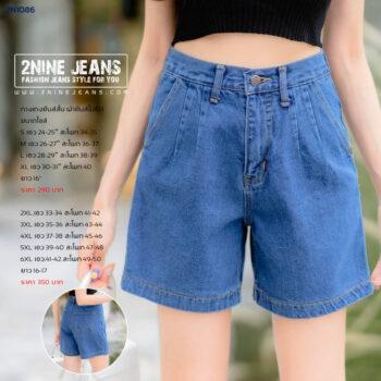 กางเกงยีนส์สั้น รุ่น 2N1086 เอวสูง ผ้ายีนส์ไม่ยืด