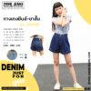 กางเกงยีนส์-ขาสั้น รุ่น 2N1091
