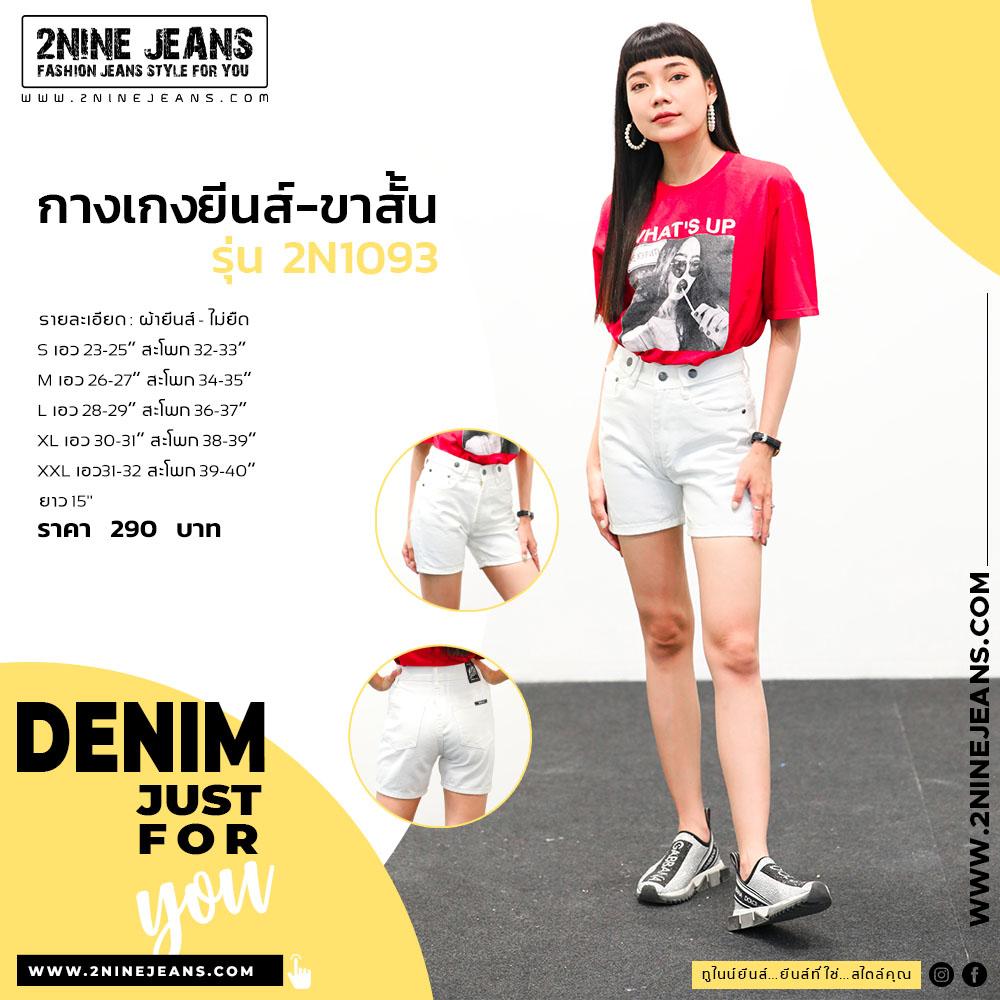 กางเกงยีนส์-ขาสั้น(ผู้หญิง) รุ่น 2N1093