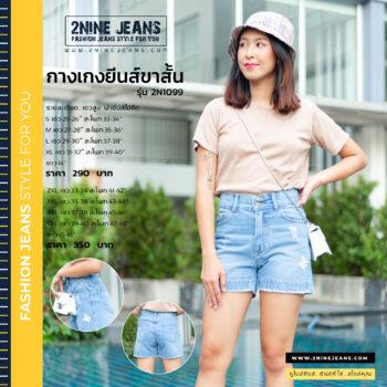กางเกงยีนส์ขาสั้น (ผู้หญิง) รุ่น 2N1099