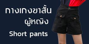 กางเกงขาสั้น-แฟชั่น(ผู้หญิง)