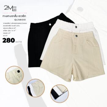 กางเกงขาสั้น เอวยืด รุ่น 2ME1010