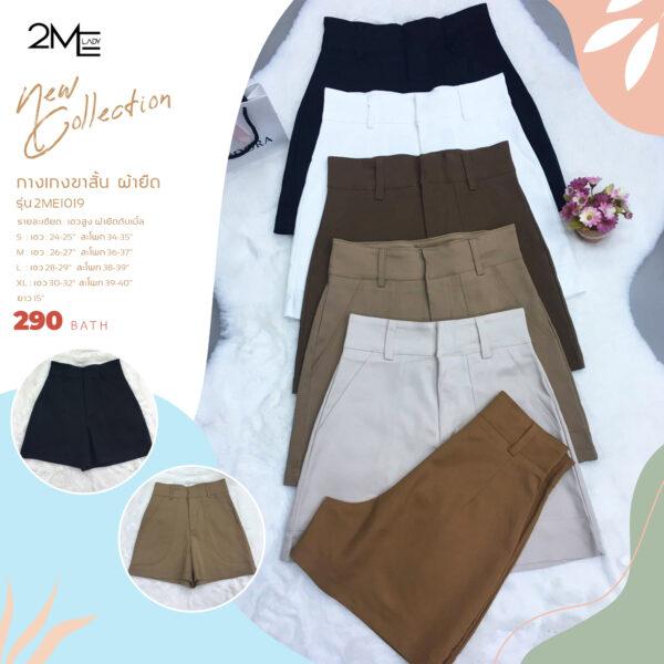 กางเกงขาสั้น ผ้ายืด รุ่น 2ME1019