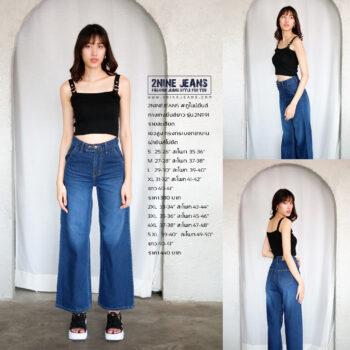 กางเกงยีนส์ยาว รุ่น 2N1191